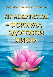 VIP ADAPTATION® – ФОРМУЛА ЗДОРОВОЙ ЖИЗНИ