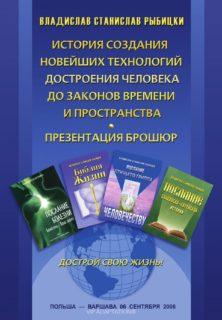 ИСТОРИЯ СОЗДАНИЯ НОВЕЙШИХ ТЕХНОЛОГИЙ ДОСТРОЕНИЯ ЧЕЛОВЕКА ДО ЗАКОНОВ ВРЕМЕНИ И ПРСТРАНСТВА