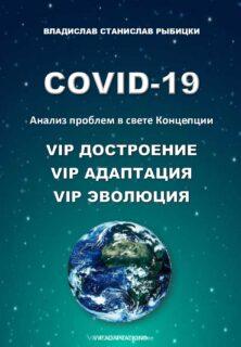 COVID-19 нализ проблемы в свете Концепции VIP ДОСТРОЕНИЕ…